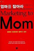 엄마를 잡아라(Marketing To Mom)