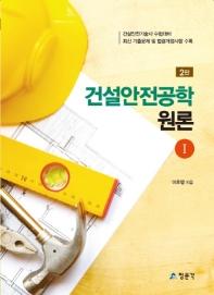 건설안전공학 원론. 1(2판)