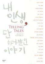 내인생 단 하나뿐인 이야기 ▼/민음사[1-420035]