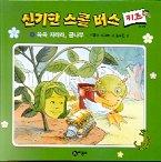 신기한 스쿨버스 키즈. 17: 쑥쑥 자라라 콩나무(신기한 스쿨 버스 키즈 17)