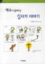 예수가 들려주는 십자가 이야기(철학자가 들려주는 철학 이야기 19)