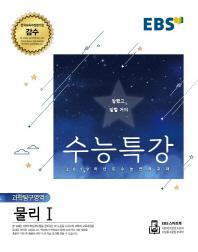 고등 과학탐구영역 물리1(2019 수능)(EBS 수능특강)