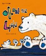 아빠하고 나하고(둥둥아기그림책 2)(보드북)