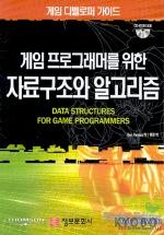 자료구조와 알고리즘(게임 프로그래머를 위한)(CD-ROM 1장 포함)