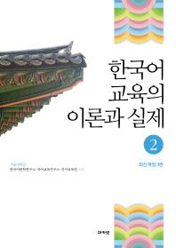 한국어 교육의 이론과 실제. 2(3판)