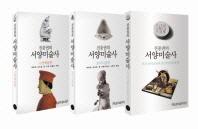 진중권의 서양미술사 세트(전3권)