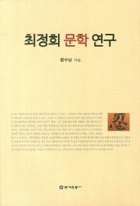 최정희 문학 연구