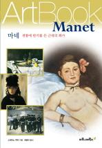 마네: 전통에 반기를 든 근대의 화가(ART BOOK 14)