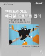 엔터프라이즈 애자일 프로젝트 관리(에이콘 애자일 시리즈 2)