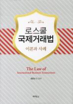 로스쿨 국제거래법 이론과 사례