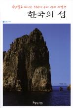 한국의 섬. 1 : 전남여수