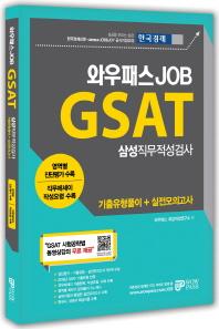 GSAT 삼성직무적성검사 기출유형풀이 + 실전모의고사(와우패스 Job)