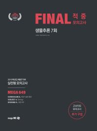 생물추론 Final 적중모의고사(7회)(2019)(봉투)(개정판 9판)
