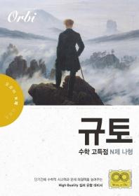 고등 수학 고득점 N제 나형(2019)(규토)(오르비 N제 시리즈)(전2권)