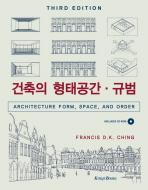 건축의 형태공간 규범(3판)(CD-ROM1장포함)
