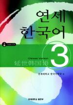 연세 한국어(중국어판). 3