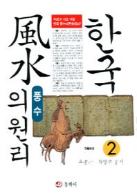한국풍수의 원리 2
