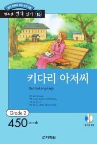 키다리 아저씨(CD1장포함)(행복한 명작 읽기 15)