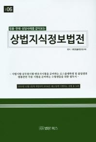 상법지식정보법전(법률 판례 상담사례를 같이보는)(개정판)(지식정보법전 6)