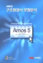 AMOS 구조방정식 모형분석(개정판 2판)