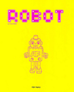 ROBOT(로봇)