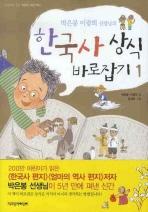 한국사 상식 바로잡기. 1