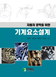 기계요소설계(자동차 공학을 위한)