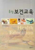 통합 보건교육