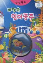바닷속 인어공주(상상동화)(개정증보판)(CD1장포함)(어항북 시리즈)(양장본 HardCover)