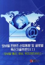 모바일 컨텐츠 산업동향 및 글로벌 혁신기술트랜드. 1