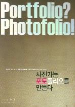 사진가는 포토폴리오를 만든다