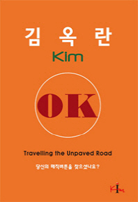 김옥란: Travelling the Unpaved Road