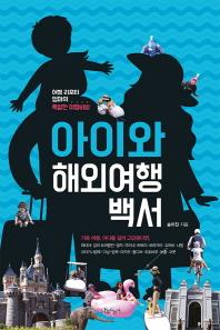 아이와 해외여행백서