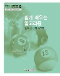 쉽게 배우는 알고리즘(IT Cookbook 한빛 교재 시리즈 60)(양장본 HardCover)