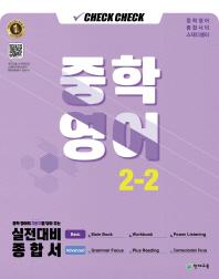중학 영어 2-2(2018) /교사용