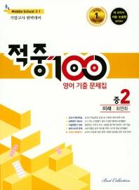 중학 영어 중2-1 기말고사 완벽대비 기출문제집(미래 최연희)(2020)