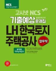 LH 한국토지주택공사 업무직 기출예상 실전모의고사 문제집(2021)(고시넷 NCS)