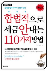 합법적으로 세금 안 내는 110가지 방법(개인편)(2015)