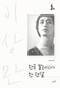 한국 발레사의 한 전설