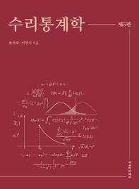 수리통계학(5판)