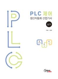 PLC 제어 생산자동화 산업기사(실기)