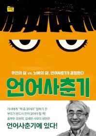 언어사춘기 ///8001-15