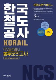 NCS KORAIL(코레일) 한국철도공사 직무능력검사 봉투모의고사(3회분)(2018)
