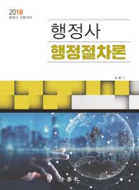 행정사 행정절차론(2018)