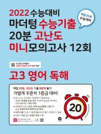 마더텅 고3 영어 독해 수능기출 20분 고난도 미니모의고사 12회(2022 수능대비)
