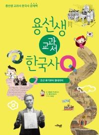 용선생 교과서 한국사 Q. 2