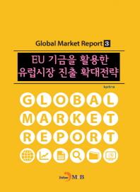 EU 기금을 활용한 유럽시장 진출 확대전략(Global Market Report 3)