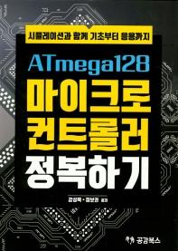 ATmega128 마이크로 컨트롤러 정복하기