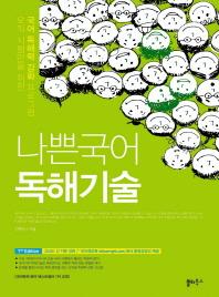 나쁜국어 독해기술(7판)