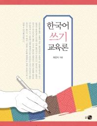 한국어 쓰기 교육론